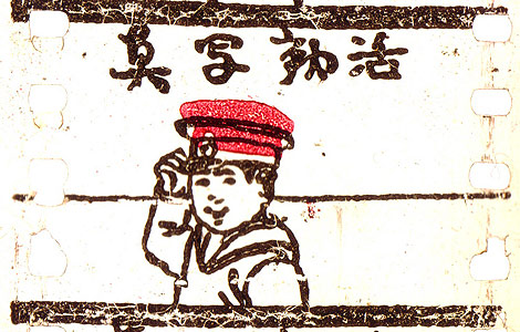 Katsudo Shashin made with chalk