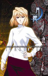 Lunar Legend Tsukihime DVD 1 013023234796