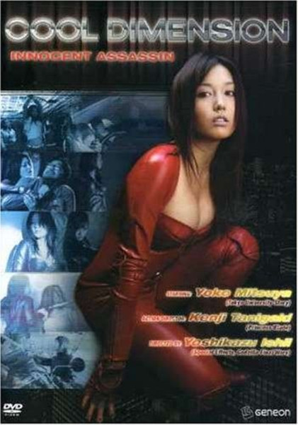 Cool Dimension Innocent Assassin DVD