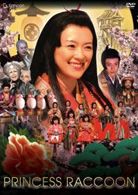 Princess Raccoon DVD 013023292697