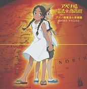 Magical Shopping Arcade Abenobashi Original Soundtrack CD