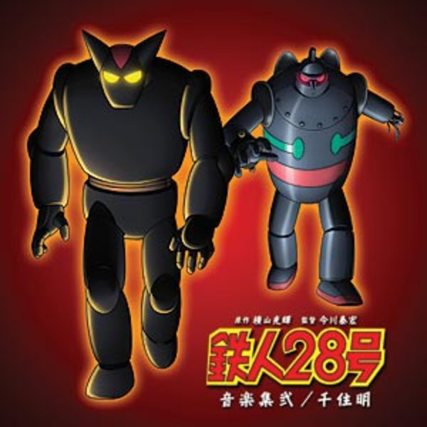 Tetsujin 28 Original Soundtrack Collection 2