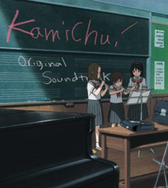 Kamichu CD Soundtrack