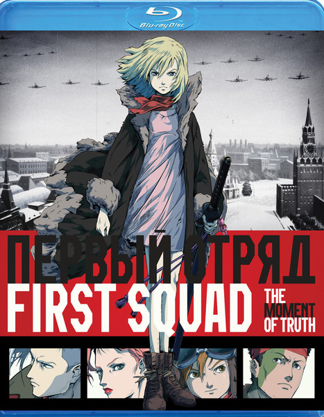 First Squad The Moment of Truth Blu-ray