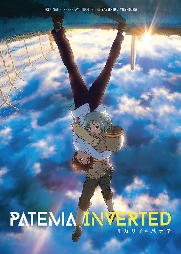 Patema Inverted DVD 025192245732