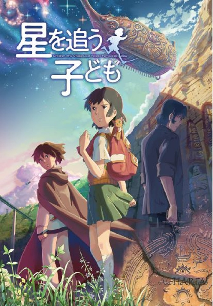 Children Who Chase Lost Voices Poster (Import) 400000030845