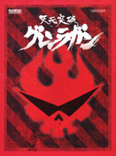 Gurren Lagann Complete Series DVD + Limited Edition Vol 1 Box