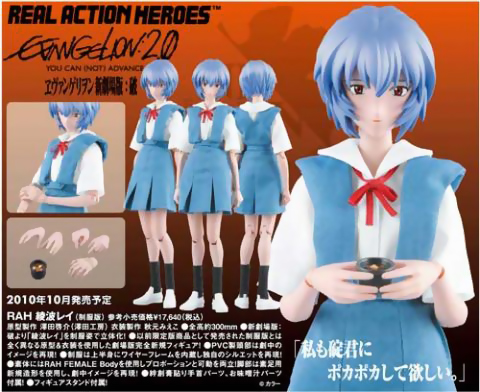Rei School Uniform Evangelion 2.0 You Can (Not) Advance RAH Figure 4530956104997