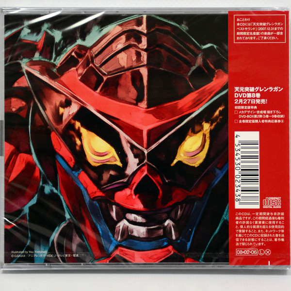 Gurren Lagann Original CD Soundtrack (Import)