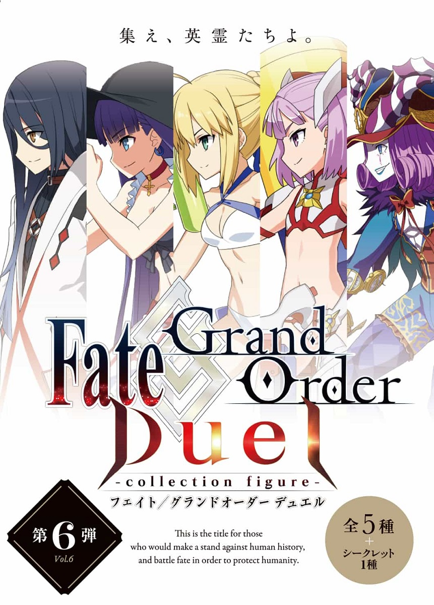 Fate/Grand Order Duel Collection Sixth Release Figure Blind Box