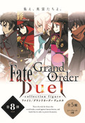 Fate Grand/Order Duel Collection Eighth Release Figure Blind Box
