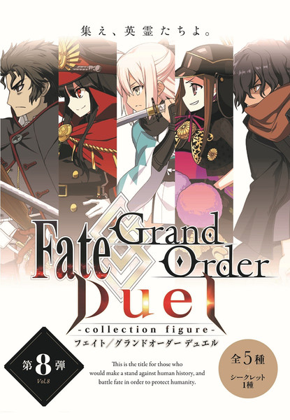 Fate/Grand Order Duel Collection Eighth Release Figure Blind Box