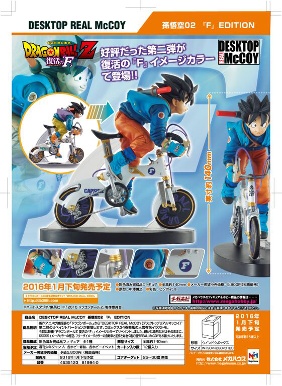 Goku F Edition Desktop Real McCoy Dragonball Z Figure