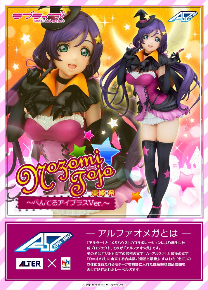 Nozomi Tojo Pentel Eye Plus Collab Ver Love Live Figure