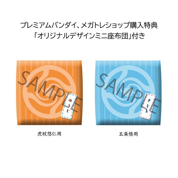 Yuji Itadori & Satoru Gojo Look Up Series Jujutsu Kaisen Figure Set With Gift