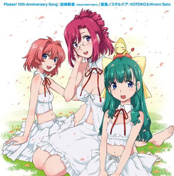 Kaiki Shinsei Recurrent Nova Natsukazenosutarujia Please Twins! CD (Import)
