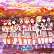 Yume Kataruyori Yume Utaou Love Live! Sunshine!! CD (Import)