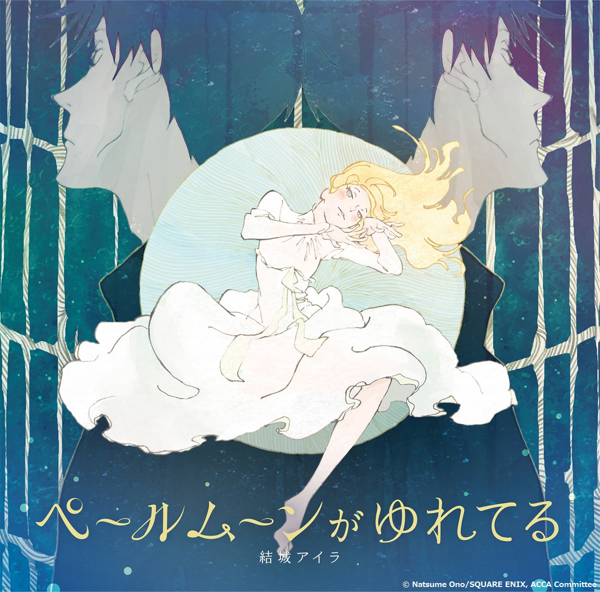 ACCA 13 Territory Inspection Dept The Pale Moon CD (Import)