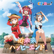 Kinmirai Happy End CYaRoN! Love Live! Sunshine!! CD (Import)