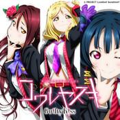 KOWAREYASUKI Guilty Kiss Love Live! Sunshine!! CD (Import)
