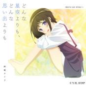 Donna Hoshizora Yori mo Aira Yuuki CD (Import)