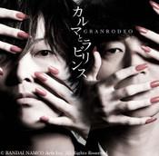 Karma and Labyrinth GRANRODEO CD (Import)