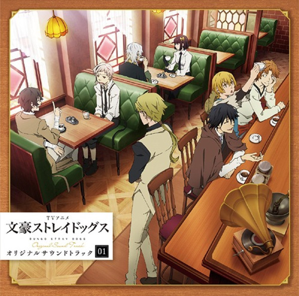 Bungo Stray Dogs Original Soundtrack 1 CD (Import)