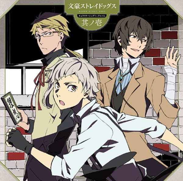 Bungo Stray Dogs Character Song Mini Album 1 CD (Import)