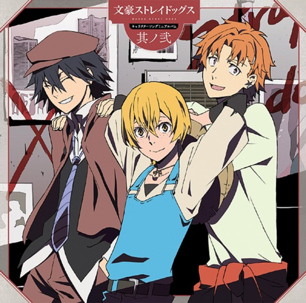 Bungo Stray Dogs Character Song Mini Album 2 CD (Import)