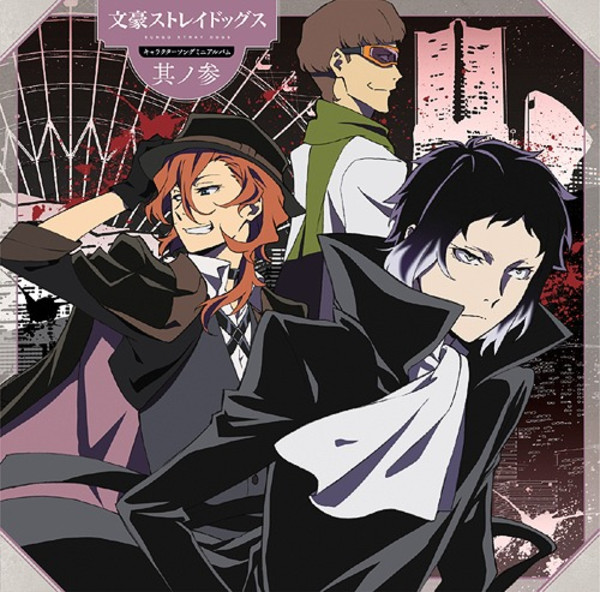Bungo Stray Dogs Character Song Mini Album 3 CD (Import)