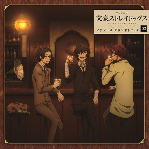 Bungo Stray Dogs Original Soundtrack 2 CD (Import)