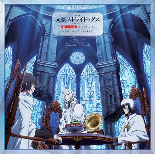 Dead Apple Bungo Stray Dogs Original Soundtrack CD (Import)