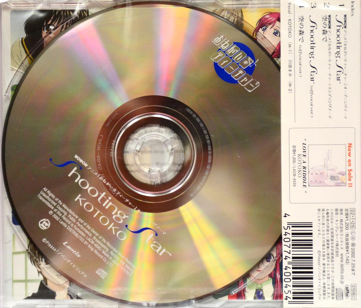 Shooting Star/Sora-no-moride Please Teacher! CD (Import)