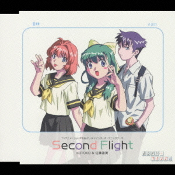 Second Flight Please Twins CD (Import)