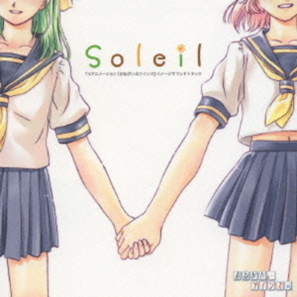 Soleil Please Twins! CD (Import)