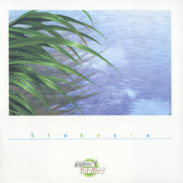 Stokesia Please Teacher! CD (Import)