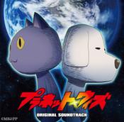 Planet With Original Soundtrack Kohei Tanaka CD (Import)