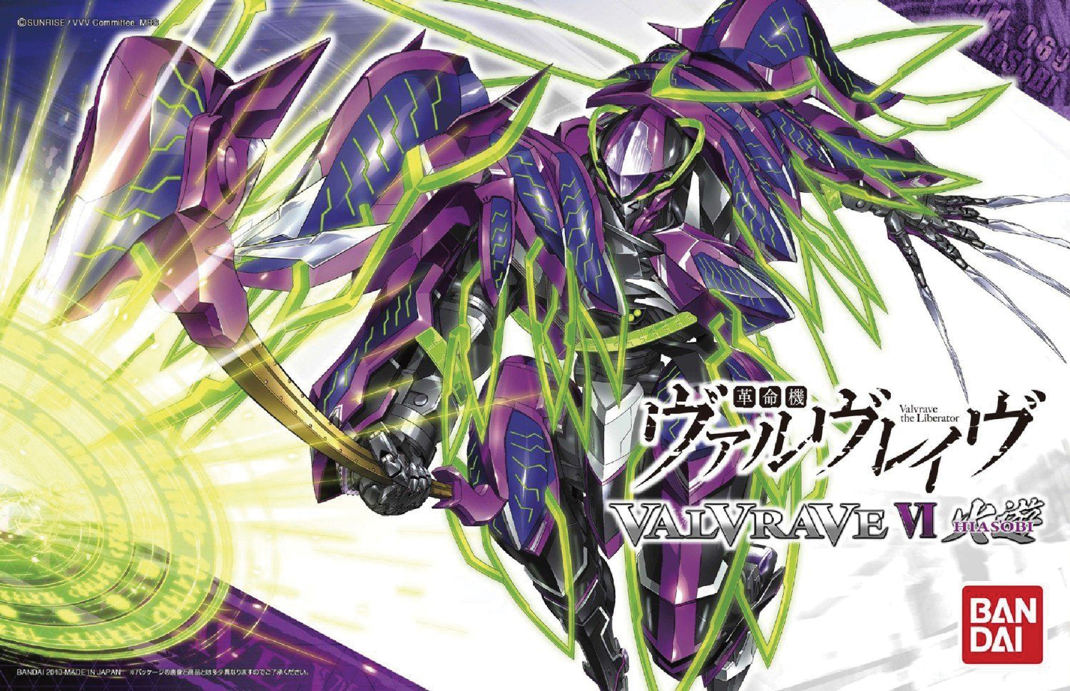 Valvrave Model Kit: #6 Valvrave VI Hiasobi High Grade (1/144) 4543112862327
