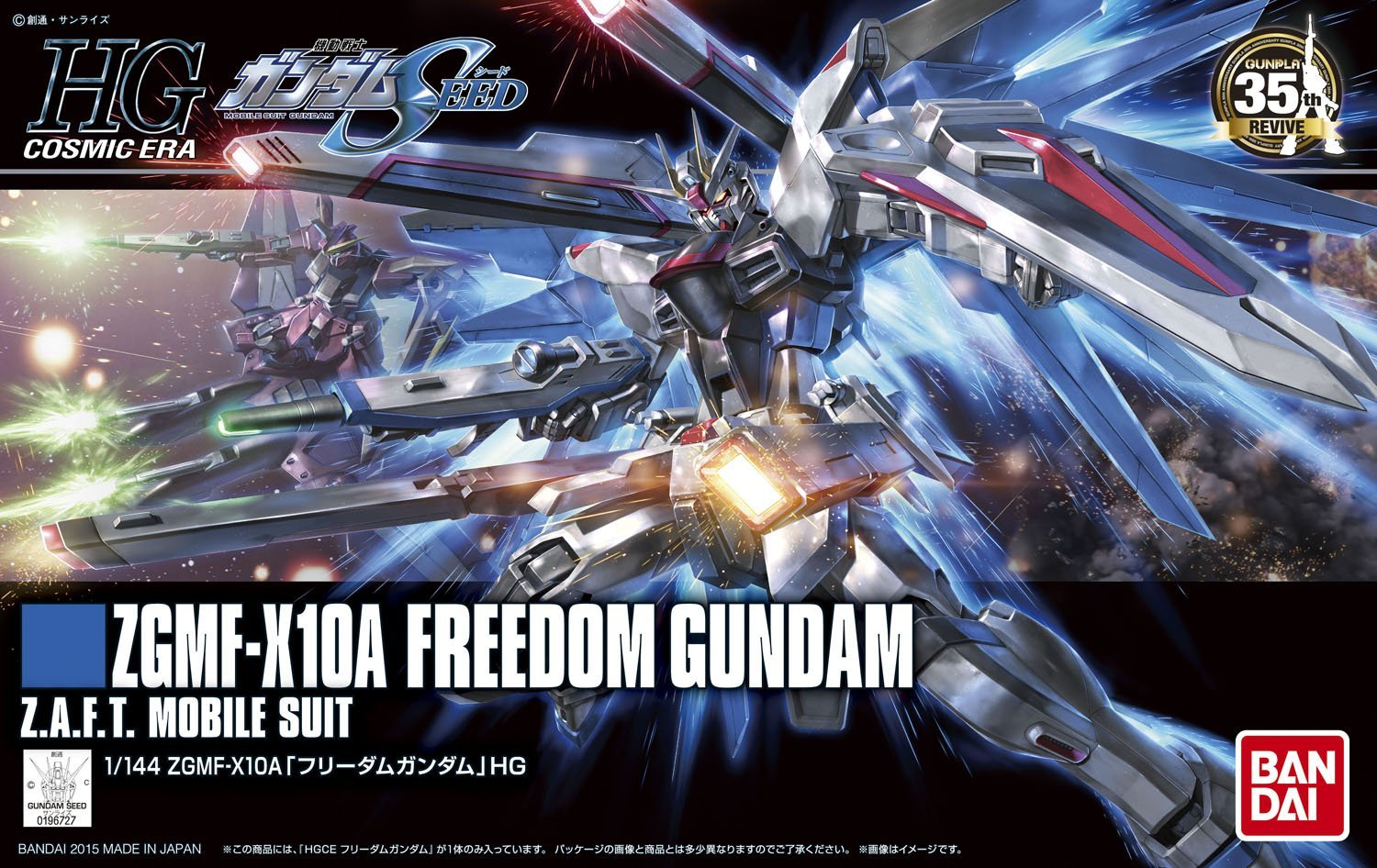 HGUC Freedom Gundam (Revive)