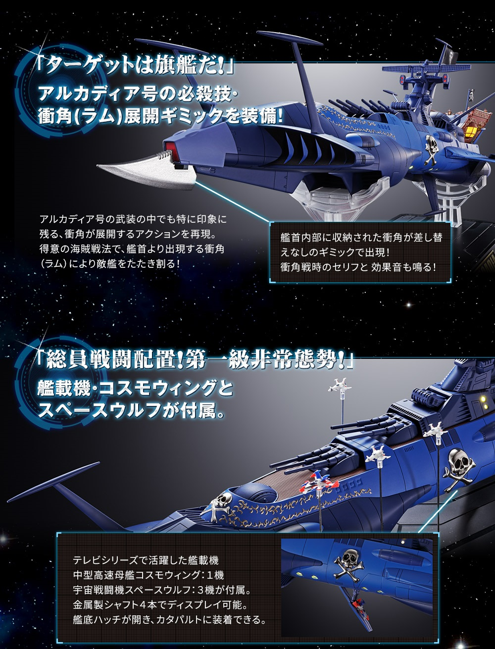 GX-93 Space Pirate Battleship Arcadia Soul of Chogokin Ver Space Pirate Captain Harlock Figure