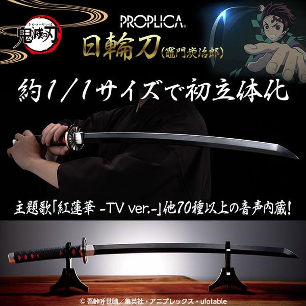 Tanjiro Kamado's Nichirin Sword Demon Slayer Proplica