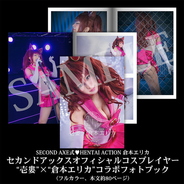 Erika Kuramoto Sailor Jewel Ver Magical Girls Figure & Photo Book Set