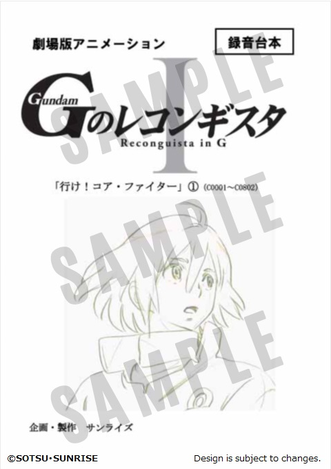 Gundam Reconguista In G Movie Part 1 Perfect Pack Blu-Ray (Import)