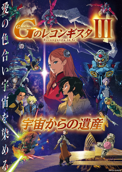 Gundam Reconguista in G Movie Part 3 Perfect Pack Blu-ray (Import)