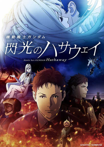 Mobile Suit Gundam Hathaway Volume 1 Limited Edition Blu-ray (Import)