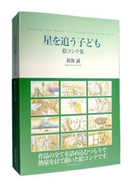 Children Who Chase Lost Voices Storyboard Book (Import)