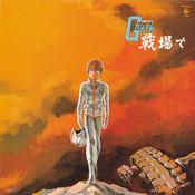 Mobile Suit Gundam Gundam On The Battlefield Vinyl Soundtrack