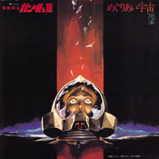 Mobile Suit Gundam Movie III Meguriai Sora Vinyl Soundtrack