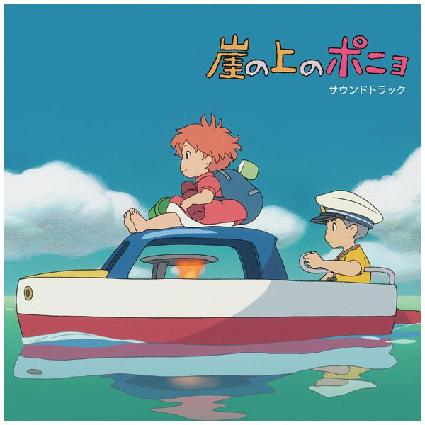 Ponyo on the Cliff by the Sea Vinyl Soundtrack (Import)
