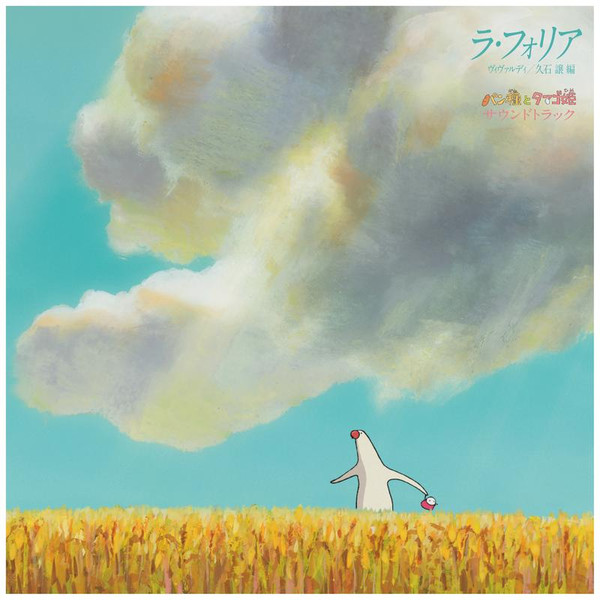 Mr. Dough and the Egg Princess Vinyl Soundtrack (Import)